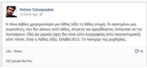 tatsopoulos-1