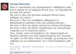 mouroutis-wifi-2