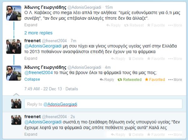 georgiadis-anasfalistoi