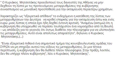 mitsotakis-31-3-2015